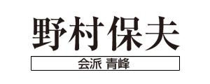 三重県議会議員 野村保夫ホームページ